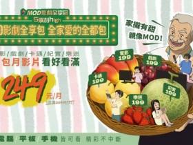 看電影、看劇銅板價!中華電信「MOD影劇全享包」5大類型包月影片每天不到10元!