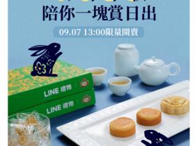 中秋禮盒真的1元!日出鳳梨酥禮盒LINE禮物獨家販售,限量10萬份開賣!