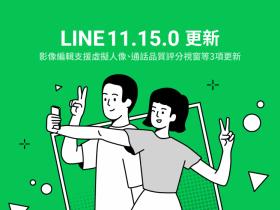LINE三大新功能上線!影像編輯加入虛擬人像、通話評分、新增檔案圖示,找檔更便捷!