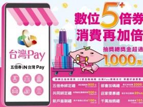 振興五倍券綁台灣Pay紅什麼?不限名額加碼發放,超市賣場書店都能消費,六大優惠、回饋金領取一次看