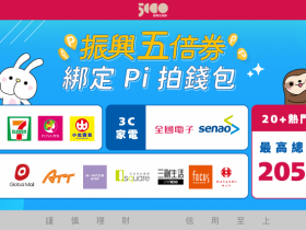 Pi拍錢包綁五倍券優惠:7-ELEVEN回饋30%!PChome、寶雅、繳停車費享P幣回饋最高15%