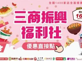 三商振興發買一送一優惠券!福勝亭、拿坡里、鮮五丼、品川蘭等六品牌最高一餐省180!