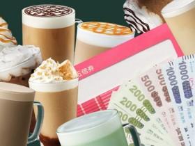 星巴克紙本五倍券優惠!1000元兌換10張「星巴克振興飲料券」、零食5包200元、蜜柚茶瓦納茶包組500元!