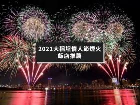 2021大稻埕情人節煙火飯店推薦!高質感、高CP值民宿商旅精選五間帶你看!