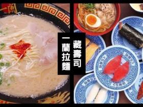 藏壽司、一蘭拉麵插旗中台灣!必吃濃郁豚骨湯、手機點餐「轉蛋多轉一次」再享9折!