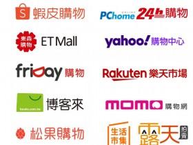 一表全覽!11大電商振興五倍券適用支付、商家、優惠活動:PChome、蝦皮、MOMO、Yahoo等消費使用