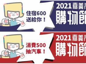 【2021嘉義購物節】發票登錄/特約店家資訊!600元嘉遊金、五倍券加碼領取方式!