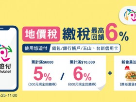 2021地價稅優惠:悠遊付享6%回饋!台新/玉山信用卡皆可繳納!