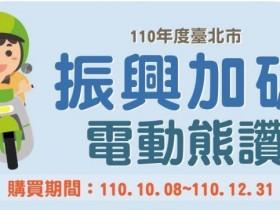 2021台北市電動機車補助加碼!線上申請/名額一次看,汰舊換新、新購適用!