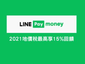 2021 LINE Pay Money地價稅最高15%回饋!綁定五倍券/連結帳戶/消費滿額享優惠!