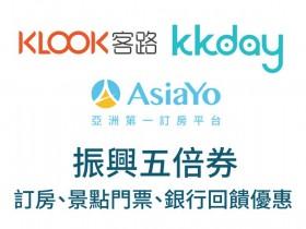 KLOOK、KKday、AsiaYo優惠:五倍券專區、門票買一送一,再抽來回機票及萬元大獎!