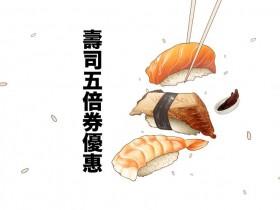 壽司五倍券優惠!爭鮮迴轉壽司、点爭鮮、SUSHiPLUS、壽司郎、藏壽司、海壽司一次看!