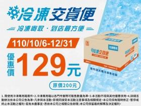 【7-11冷凍店到店】運費優惠129元!交貨便寄件教學/門市查詢/包裝規範一次看!