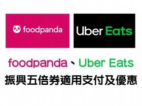 foodpanda、Uber Eats適用振興五倍券!五倍券專區、付款方式、優惠活動登場!