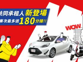 iRent租車合法換人開!共同承租人邀請流程/操作權限一次看,再領免費時數!