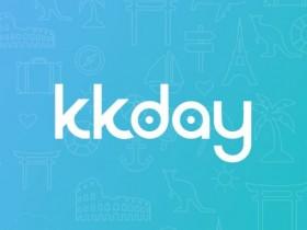 KKday折扣碼2021年10月優惠活動懶人包!