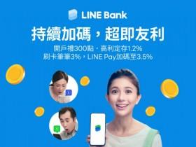 【LINE Bank快點卡全新優惠】不限通路3.5%回饋,新舊戶適用!開戶禮、權益方案一次看!