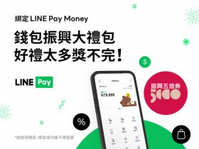 LINE Pay Money五倍券使用8QA及優惠活動:店家、提領、儲值、查詢餘額、回饋金發放、好食券使用一次了解