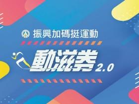 2021動滋券加碼懶人包!領取方式、抽籤時間、合作店家一次看!