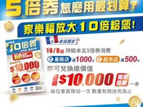 家樂福家電、五倍券優惠:滿千換萬元「十倍券」、滿500送1000家電優惠券!