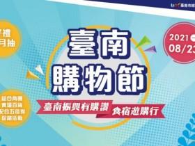 2021台南五倍券加碼、購物節抽房子!發票登錄/獎項/店家/好康券一次看!