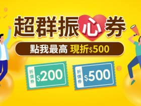 ▶ 燦坤家電、3C抽整單免費!冰箱、電視、筆電現折1千,五倍券消費中獎機會翻倍、最高領500返還金!