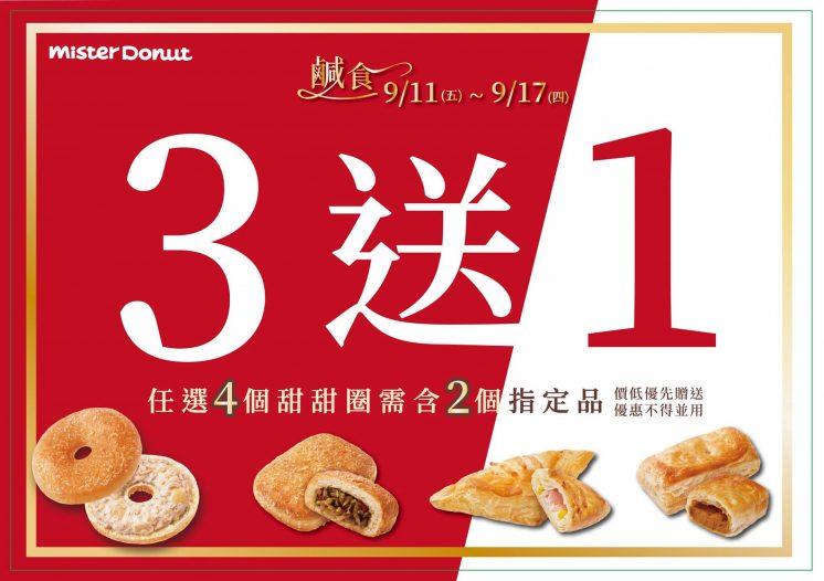 Mister Donut買三送一活動海報