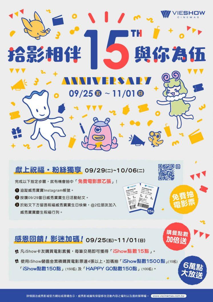 威秀15周年活動圖