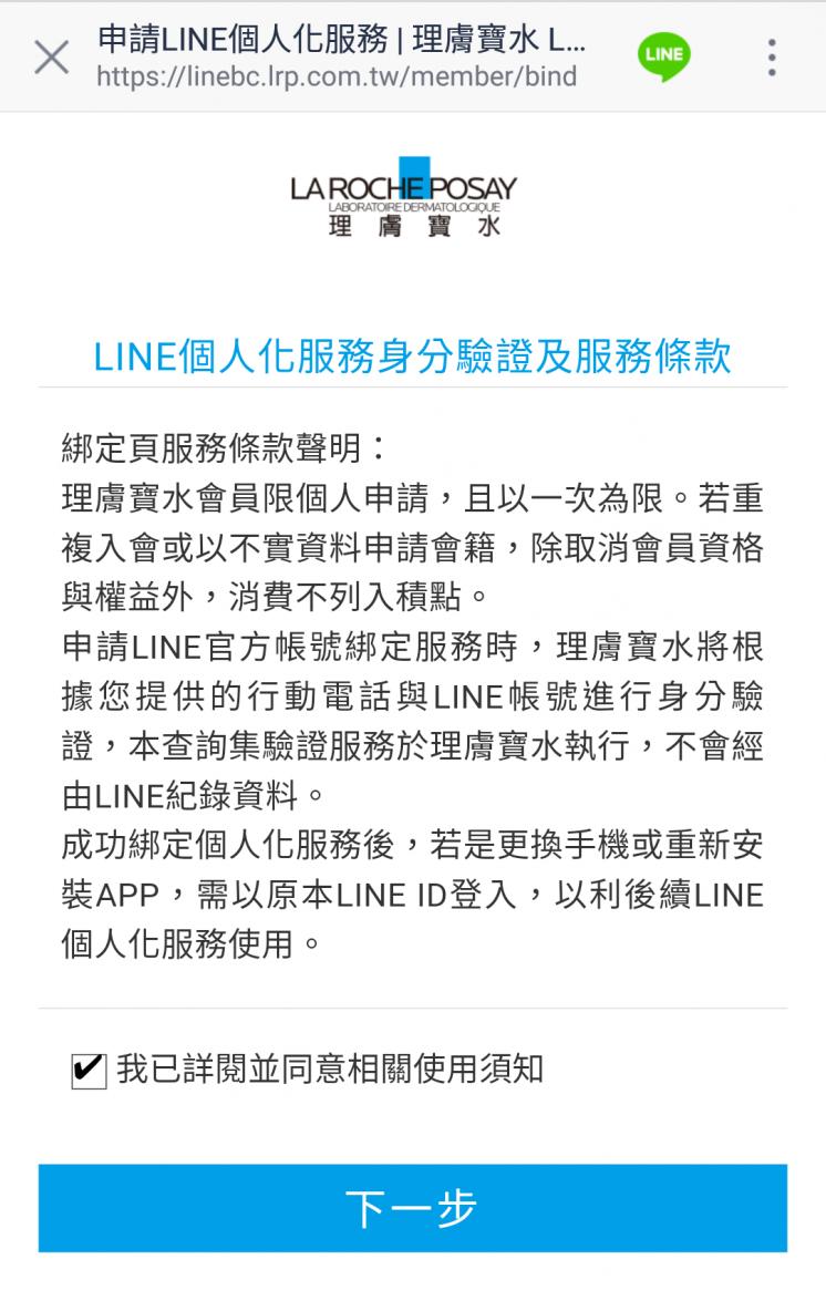 LINE官方帳號_理膚寶水_同意條款