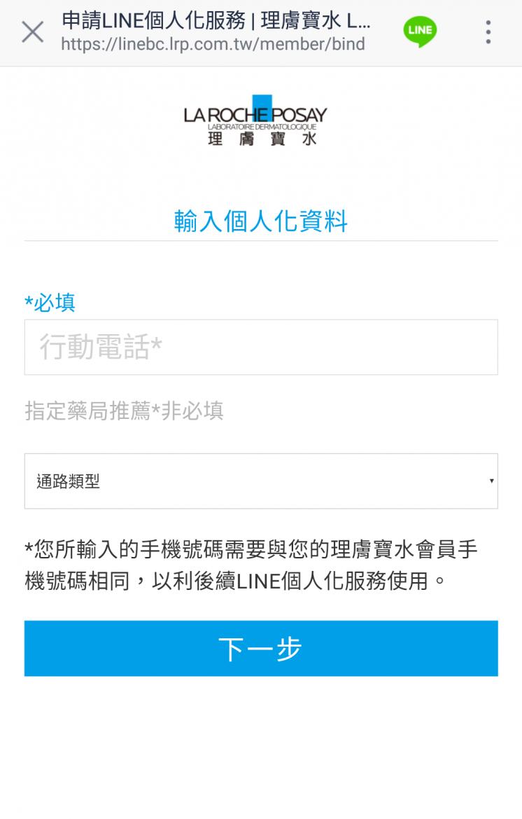 LINE官方帳號_理膚寶水_個人資料