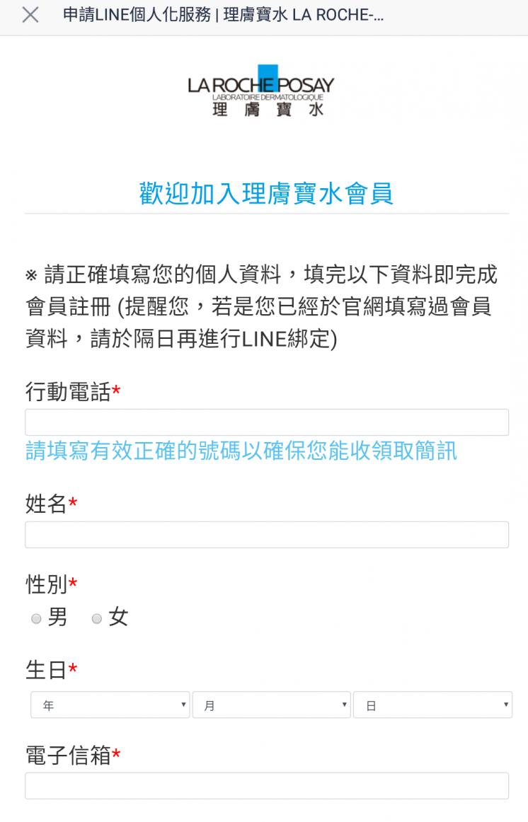 LINE官方帳號_理膚寶水資料填寫