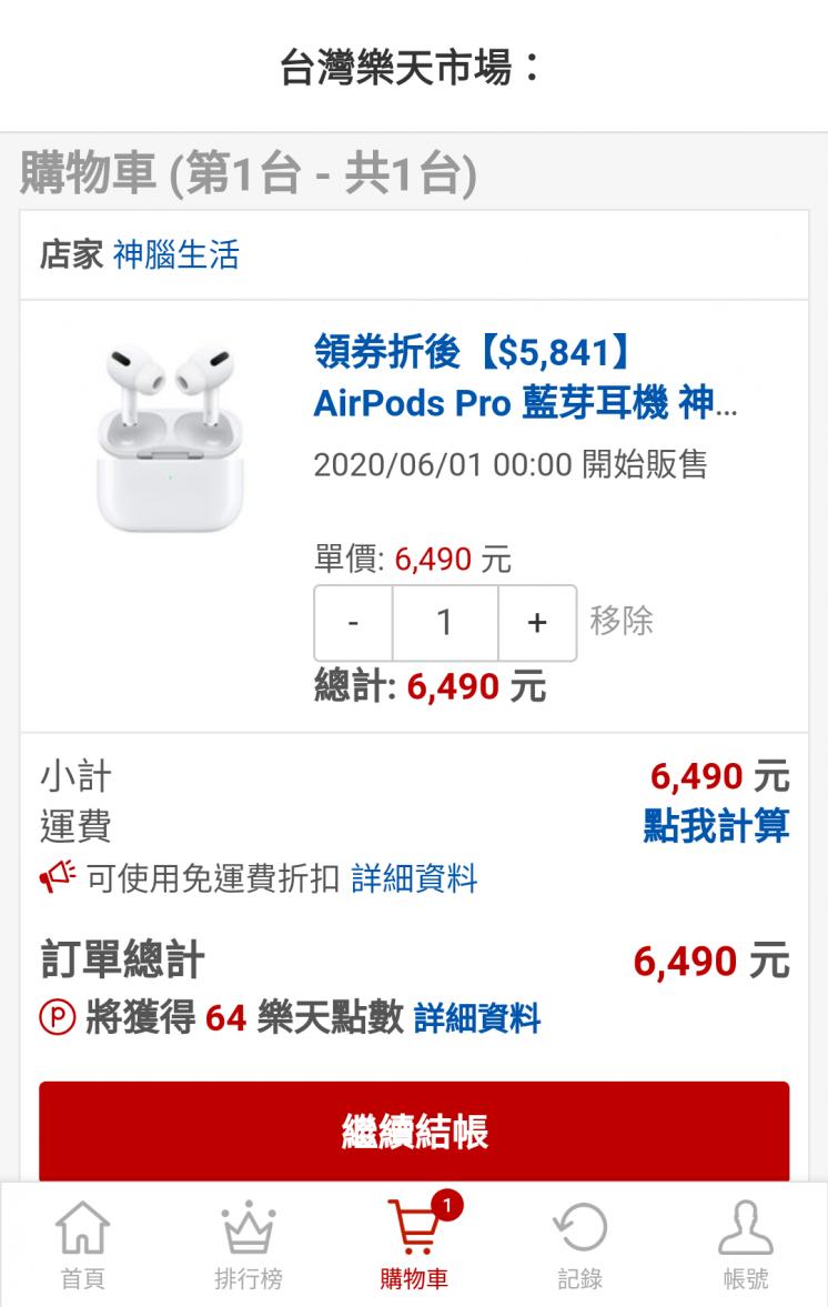 AirPods購物車