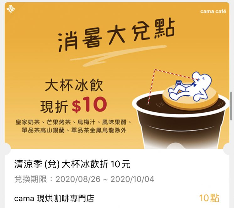 Cama會員優惠券
