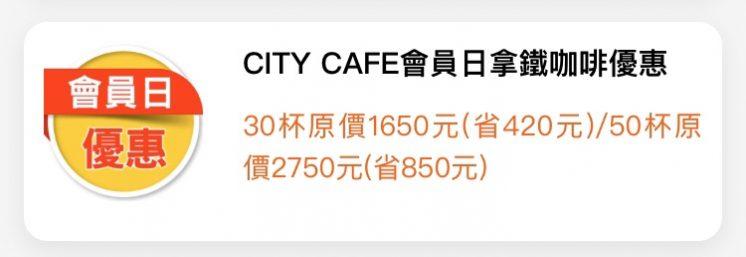 city caf'e 拿鐵咖啡優惠