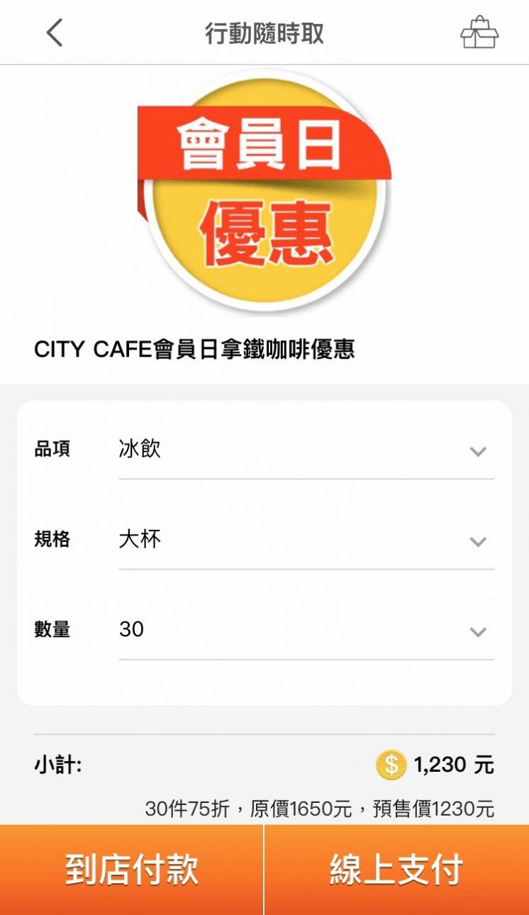 city caf'e 拿鐵咖啡優惠2