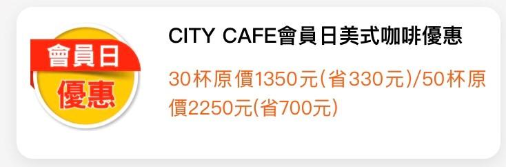 city caf'e 美式咖啡優惠