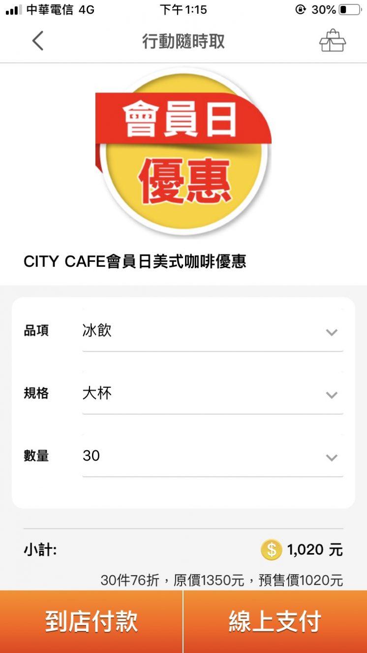 city caf'e 美式咖啡優惠2