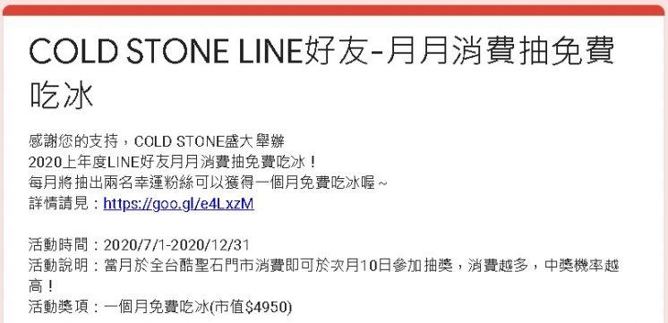 Cold Stone一個月份表單