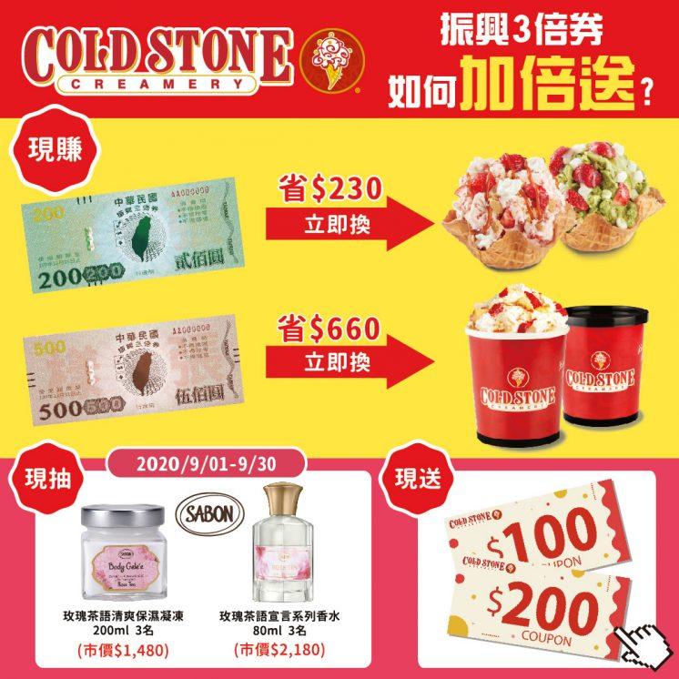 cold stone振興券活動圖
