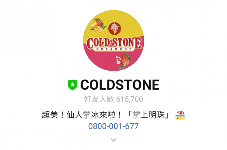 ColdStone LINE官方帳號