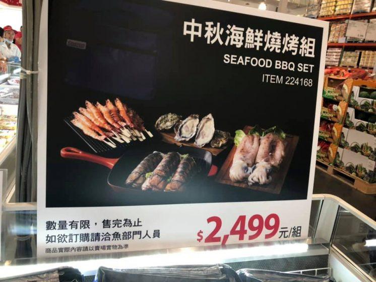 costco中秋海鮮燒烤組