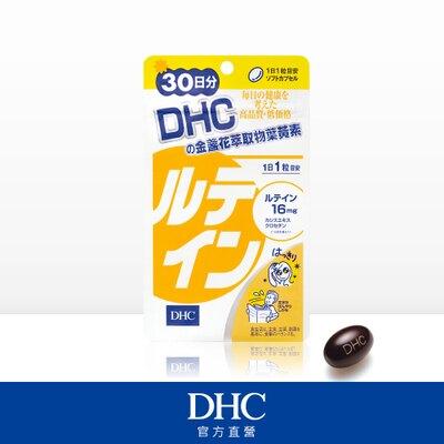 DHC金盞花萃取物葉黃素