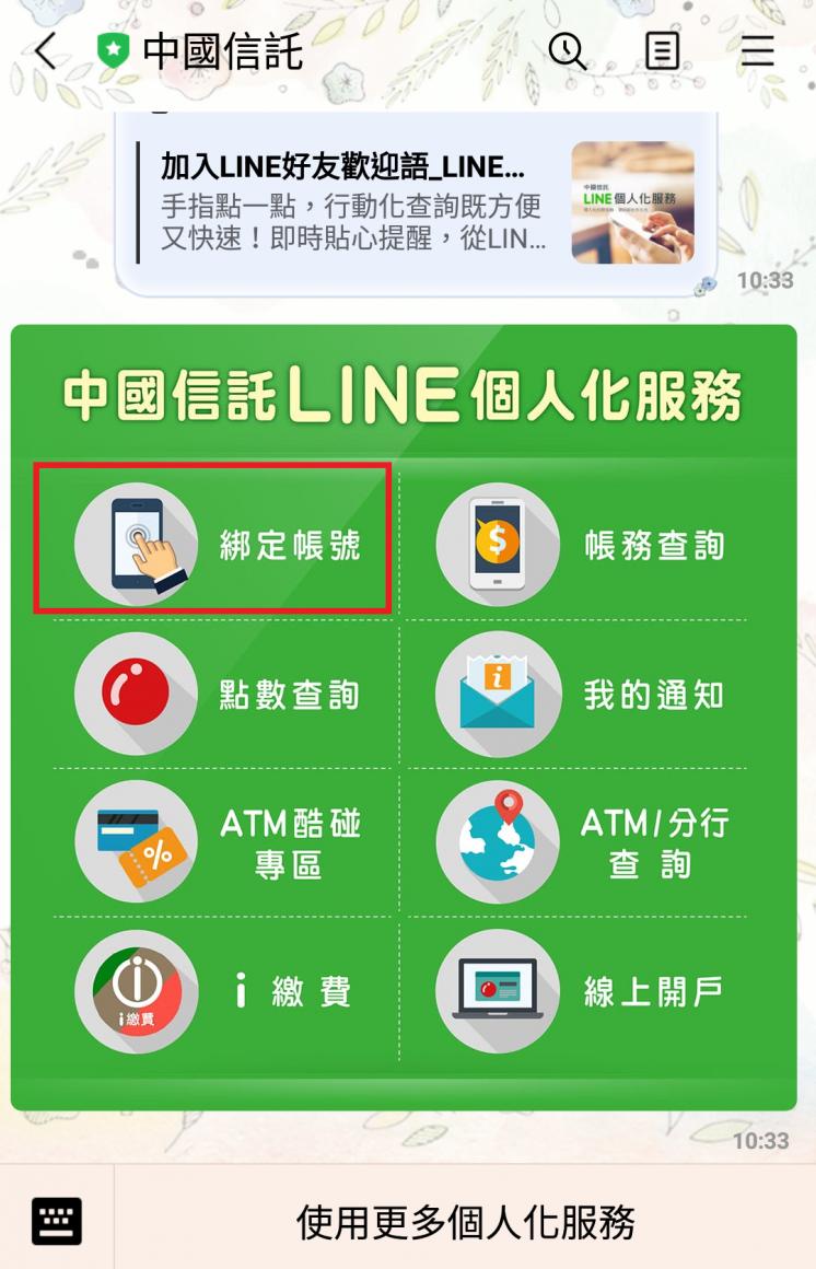 中國信託LINE個人化服務