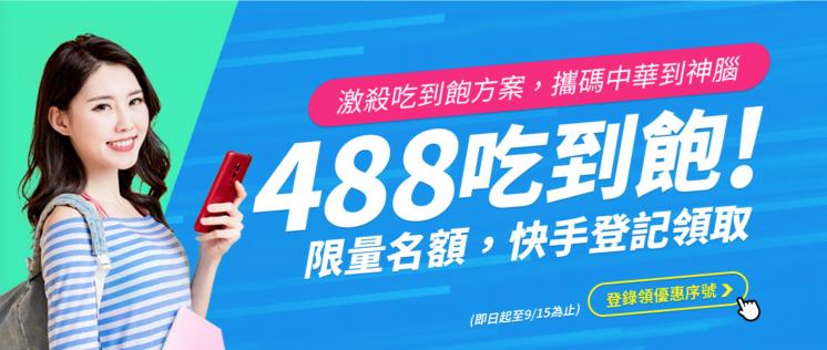 中華電信攜碼488吃到飽