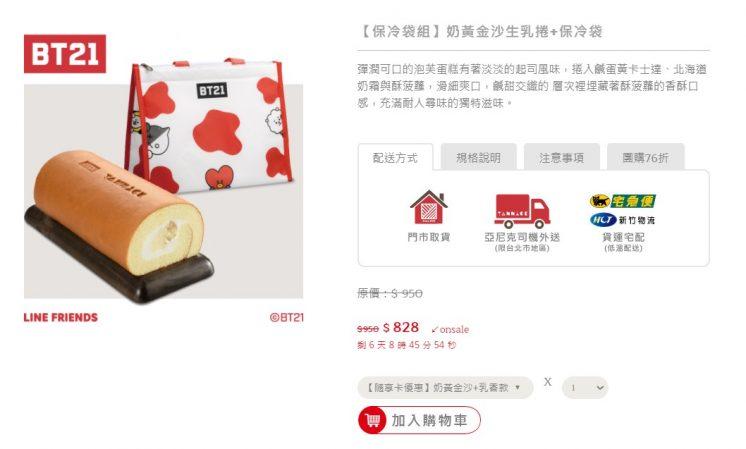 亞尼克奶黃金沙生乳保冷袋捲聯名BT21