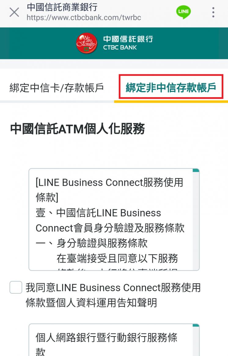 中信_個人化服務2