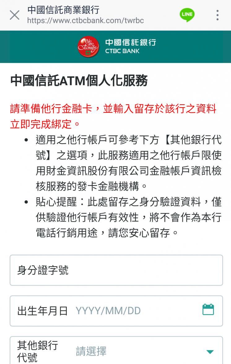 中信_個人化服務3