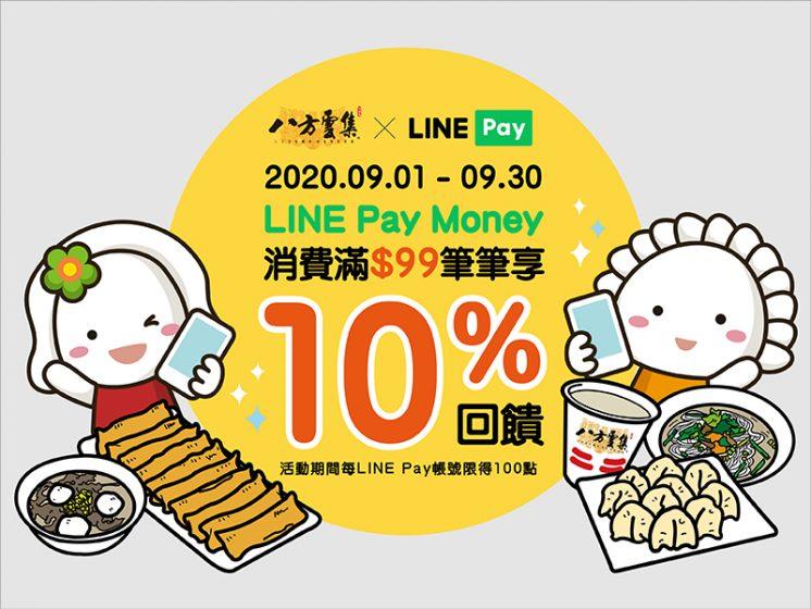 八方雲集LinePayMoney10%