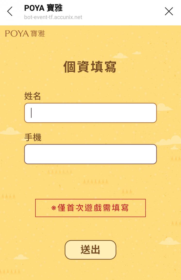 參加轉盤_個資填寫