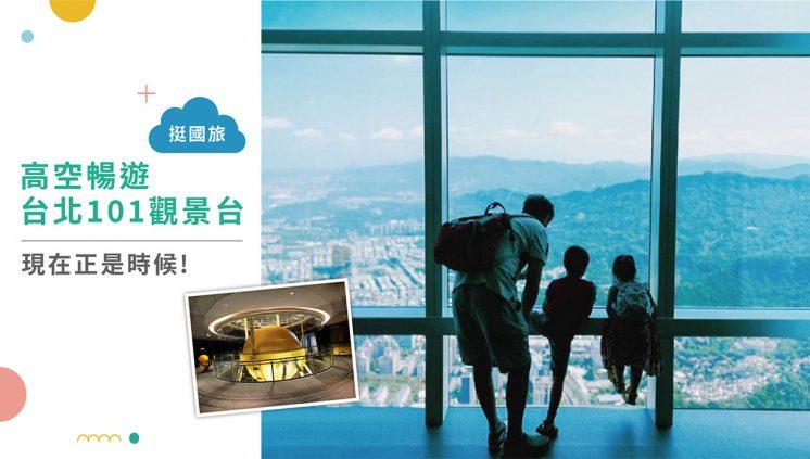 台北101登91樓只要150活動圖